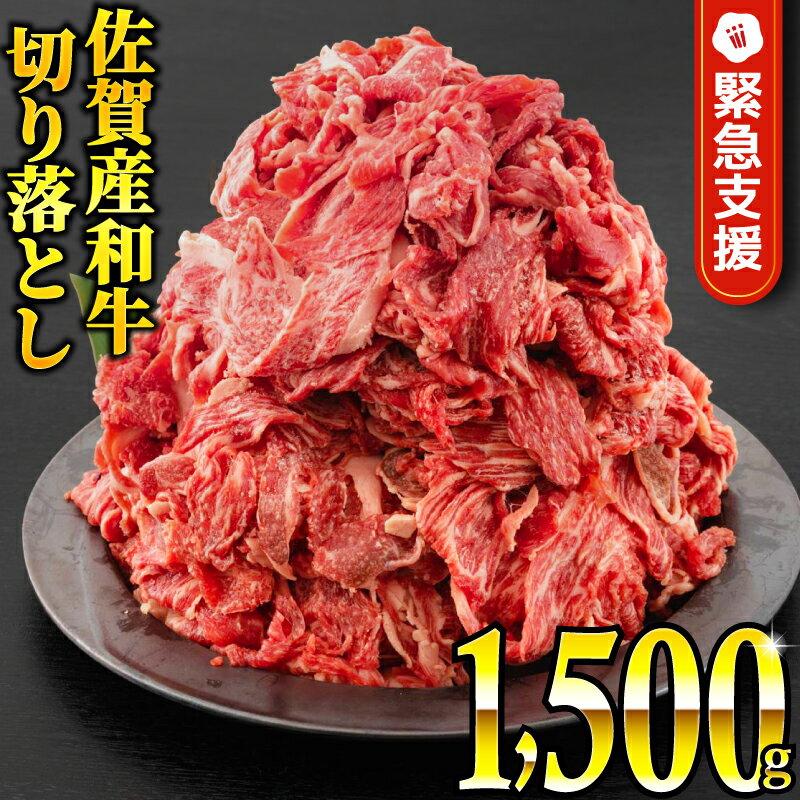 [期間限定・緊急支援 第2弾]佐賀産和牛切り落とし 1500g (500g×3パック)黒毛和牛 国産牛 肉 牛肉 送料無料