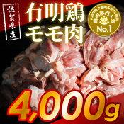 【ふるさと納税】佐賀県産有明鶏モモ肉4000g