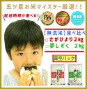 【ふるさと納税】特A『無洗米』食べ比べセット【さがびより2k