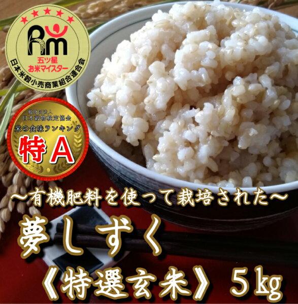 ふるさと納税 《令和2年産米》有機肥料を使った『夢しずく』玄米5kg(みやき町産)(CI005)