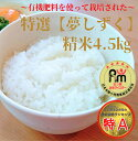 【ふるさと納税】夢しずく 有機肥料を使った特選精米4.5kg (CI017)