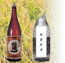 【ふるさと納税】The SAGA認定酒飲み比べ 松浦一 辛口純米酒 赤ラベル 1