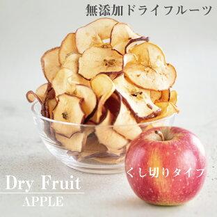 【ふるさと納税】【毎月数量限定】さっちゃんのドライフルーツ♡砂糖不使用.無添加(クシ切り)(BG140)の画像