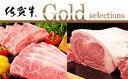 【ふるさと納税】【心ばかりの】佐賀牛肉づくし・4季の定期便・豪華ゴールドコース(年4回)【お・も・て・な・し】(L2-H)