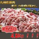 豚肉4800g