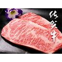【ふるさと納税】佐賀牛 サーロイン・ステーキ 180g×2枚(C3)