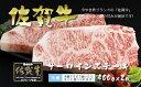 【ふるさと納税】佐賀牛サーロインステーキ(400g×2枚)(...