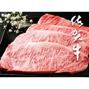 【ふるさと納税】佐賀牛 サーロイン・ステーキ 180g×4枚(E3)