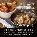 【ふるさと納税】THEHAKATAPROREAL食べるスープセット(DR001)
