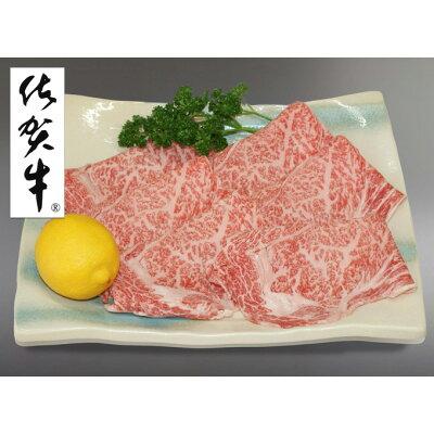 【ふるさと納税】佐賀牛 しゃぶしゃぶ・すき焼き用 800g(D1)