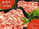【ふるさと納税】佐賀牛切り落とし1kg(DX010)