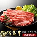 【ふるさと納税】証明書付き最高級・佐賀牛ローススライス200g×3パック(BN027)