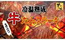 【ふるさと納税】牛タンステーキ(冷温熟成)