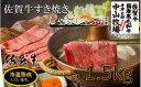 【ふるさと納税】佐賀牛しゃぶしゃぶすき焼き 約1.5kg
