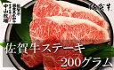 【ふるさと納税】中山牧場 佐賀牛ステーキ(200グラム)