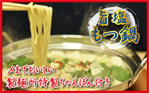 【ふるさと納税】製麺所特製のシメのちゃんぽん麺を味わう!旨塩もつ鍋セット
