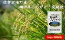 【ふるさと納税】(令和2年新米)棚田米こしひかり定期便(5kg×3ヶ月)