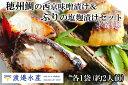 【ふるさと納税】穂州鯛の西京味噌漬け&ぶりの塩麹漬け
