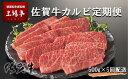 【ふるさと納税】トップブランド牛「佐賀牛カルビ焼肉用」定期便