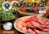 【ふるさと納税】十六夜特製下味付き 牛たんしゃぶしゃぶセット(220g)