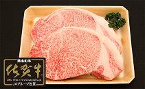 最高級ブランド「佐賀牛」牛肉ステーキ