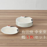 A20-10【ふるさと納税】 有田焼 豆皿セット 鶴 【陶磁器】