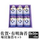 【ふるさと納税】MS20002R 佐賀県産味付け海苔セット(...