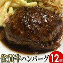 【ふるさと納税】SK19001R 旨い!美味い!佐賀牛ハンバ...