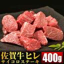 【ふるさと納税】YG20028R 佐賀牛ヒレ サイコロステーキ 400g