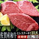 【ふるさと納税】AF210018R 「佐賀産和牛」ヒレステーキ総量10.8kg(180g程度×6枚×10回)