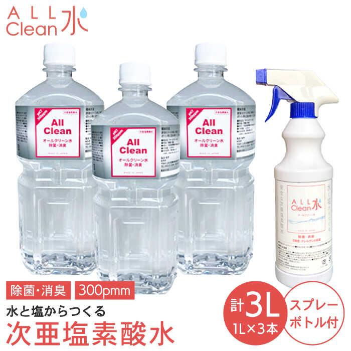【ふるさと納税】【身体にやさしい!】水と塩からつくる安全な次亜塩素酸水(1L×3本)【Kラボ】 [IBA001]