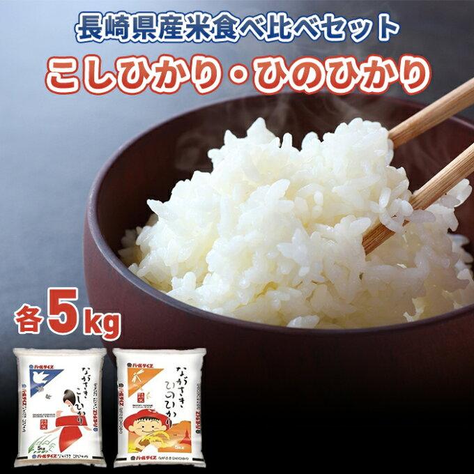 【ふるさと納税】長崎県産米 ながさきこしひかり、ながさきひのひかり 各5kgセット ...