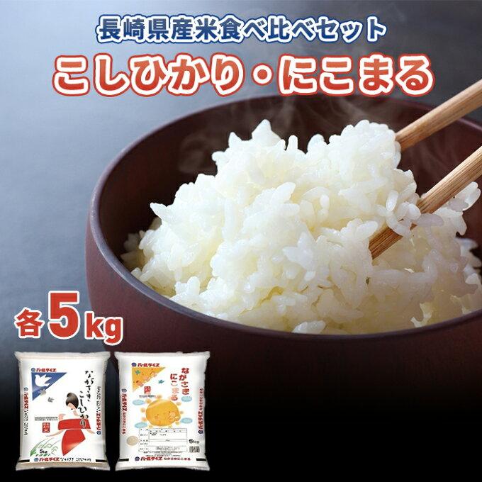 【ふるさと納税】長崎県産米 ながさきこしひかり、ながさきにこまる 各5kgセット  ...
