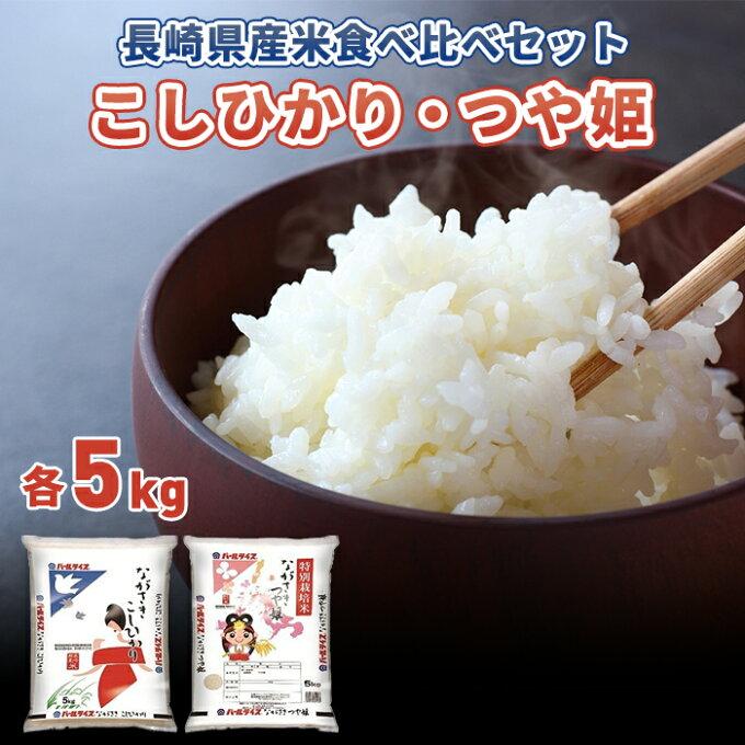 【ふるさと納税】長崎県産米 ながさきこしひかり、ながさきつや姫(特別栽培米) 各5k...