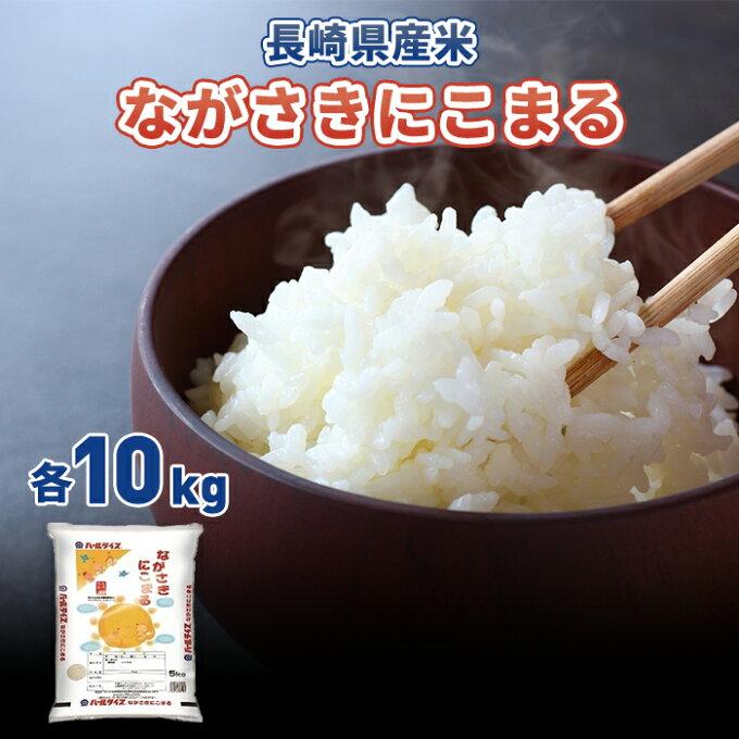 【ふるさと納税】長崎県産米 ながさきにこまる 10kg   長崎県 長崎 九州 支援...