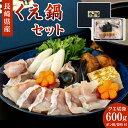 【ふるさと納税】長崎県産くえ鍋セット