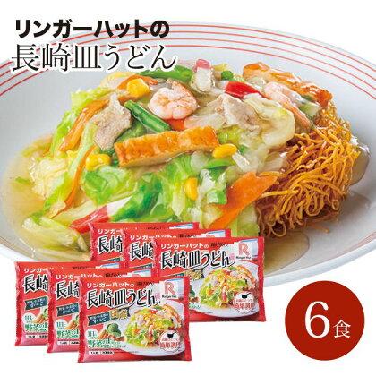 長崎皿うどん6食セット【リンガーハット】 [LGG002]