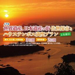 【ふるさと納税】九十九島ハウステンボス東京発Aプラン