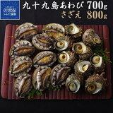 九十九島あわび(700g)・さざえ(800g)