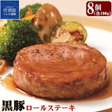 黒豚ロールステーキ(8入)