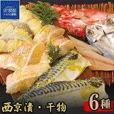 富岡の「西京漬・干物」セット