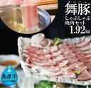 【ふるさと納税】舞豚 しゃぶしゃぶ・焼肉セット 1.92kg