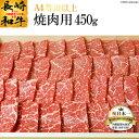 【ふるさと納税】長崎和牛 焼肉用 (A4等級以上) 450g