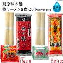 【ふるさと納税】島原味の麺・棒ラーメン6食セット(担々麺セッ