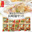 【ふるさと納税】麺好きのための長崎麺セット