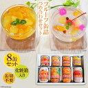 【ふるさと納税】フルーツ缶詰(5種類)詰め合わせセット