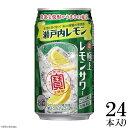 【ふるさと納税】寶「極上レモンサワー」<瀬戸内レモン>350ML24本入