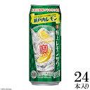 【ふるさと納税】寶「極上レモンサワー」<瀬戸内レモン> 50