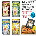 【ふるさと納税】宝酒造「レモンサワー」アソートセット 雲仙し