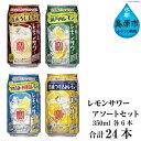 【ふるさと納税】宝酒造「レモンサワー」アソートセット 【おす